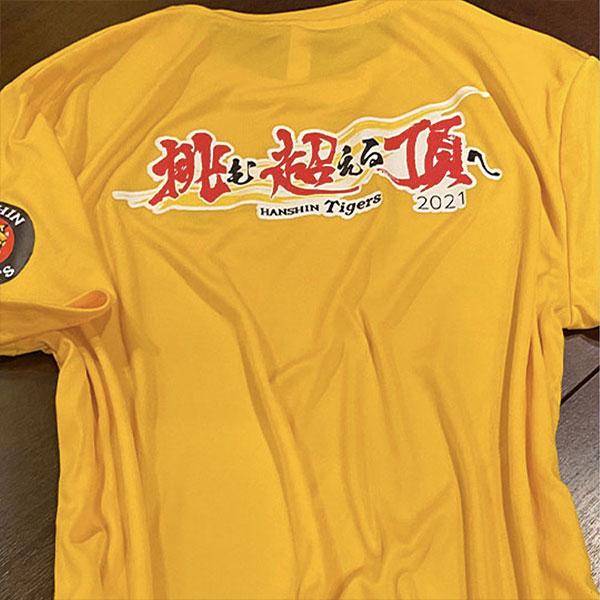 オリジナルプリントTシャツ-阪神タイガーススローガン シルクスクリーンプリント事例