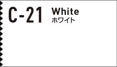 c-21 ホワイト