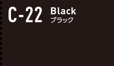 c-22 ブラック