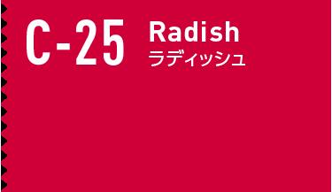 c-25 ラディッシュ