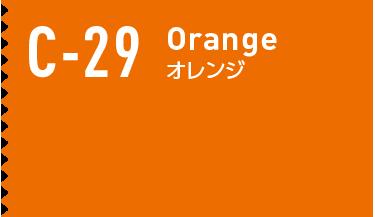 c-29 オレンジ