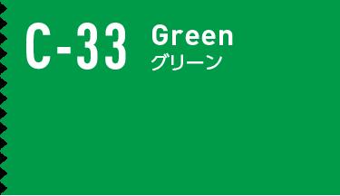 c-33 グリーン
