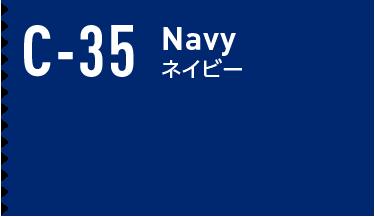 c-35 ネイビー