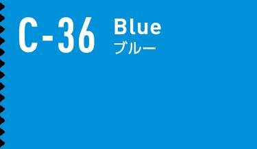 c-36 ブルー