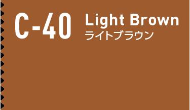 c-40 ライトブラウン