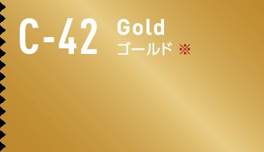 c-42 ゴールド