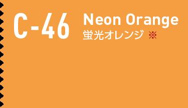 c-46 蛍光オレンジ
