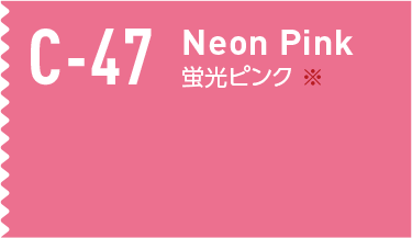 c-47 蛍光ピンク