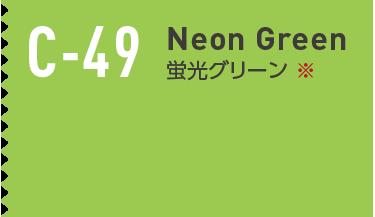 c-49 蛍光グリーン