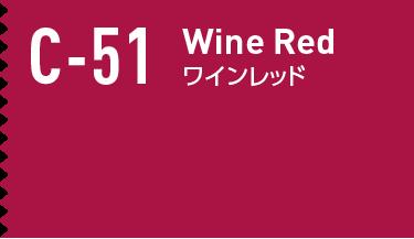 c-51 ワインレッド