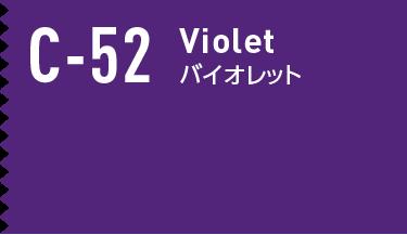 c-52 バイオレット