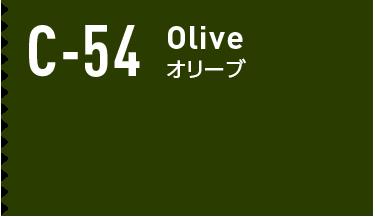 c-54 オリーブ