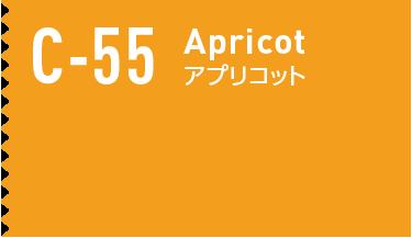 c-55 アプリコット