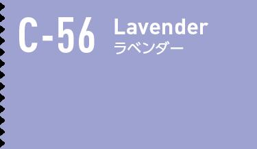 c-56 ラベンダー