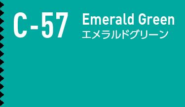 c-57 エメラルドグリーン