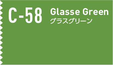c-58 グラスグリーン