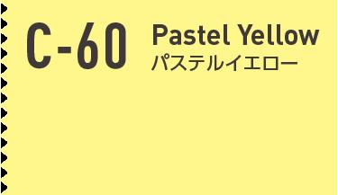 c-60 パステルイエロー