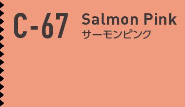 c-67 サーモンピンク