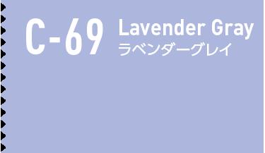 c-69 ラベンダーグレイ