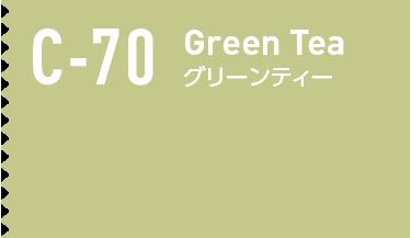c-70 グリーンティー