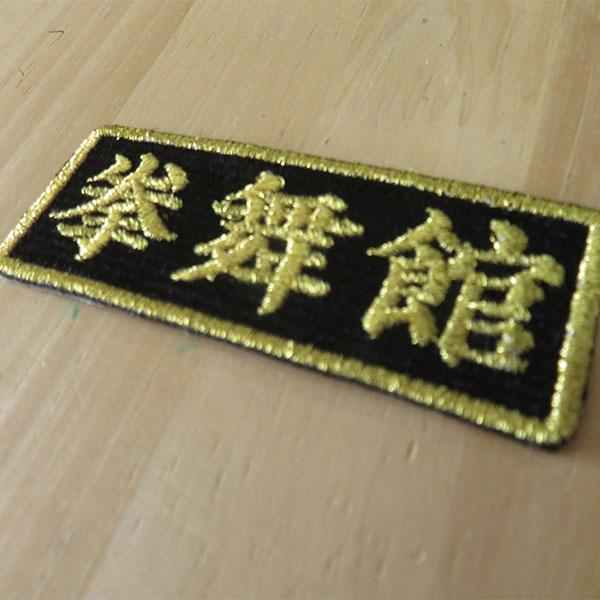 刺繍ワッペン制作事例