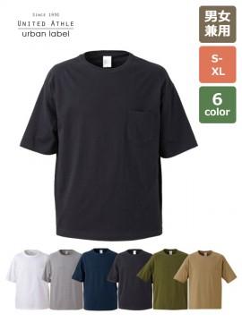 5.6オンス ビッグシルエット Tシャツ(ポケット付)